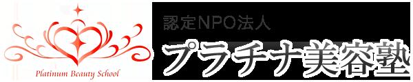 NPO法人プラチナ美容塾